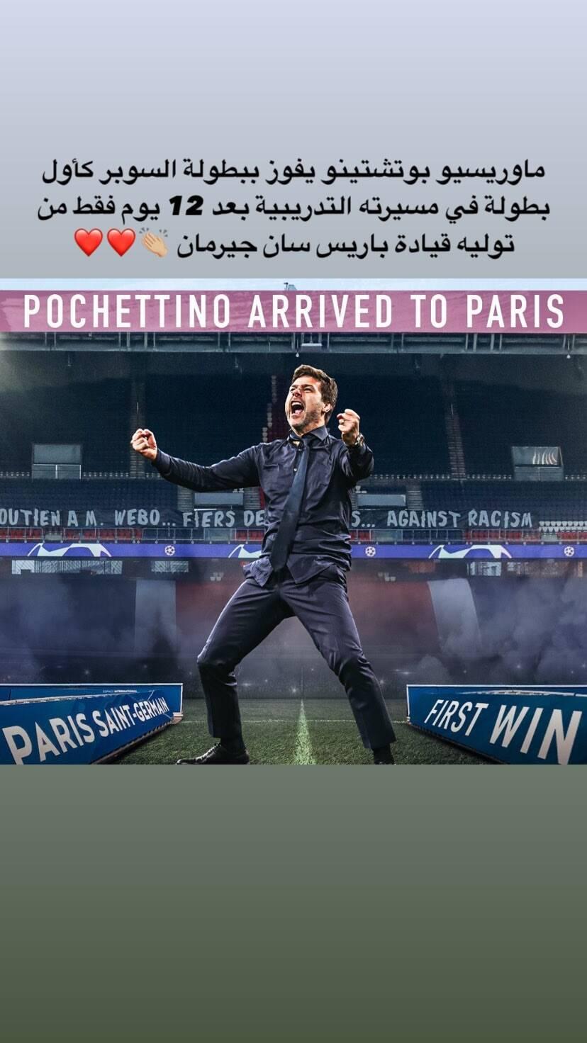 Paris Saint Germain by alaa saleh