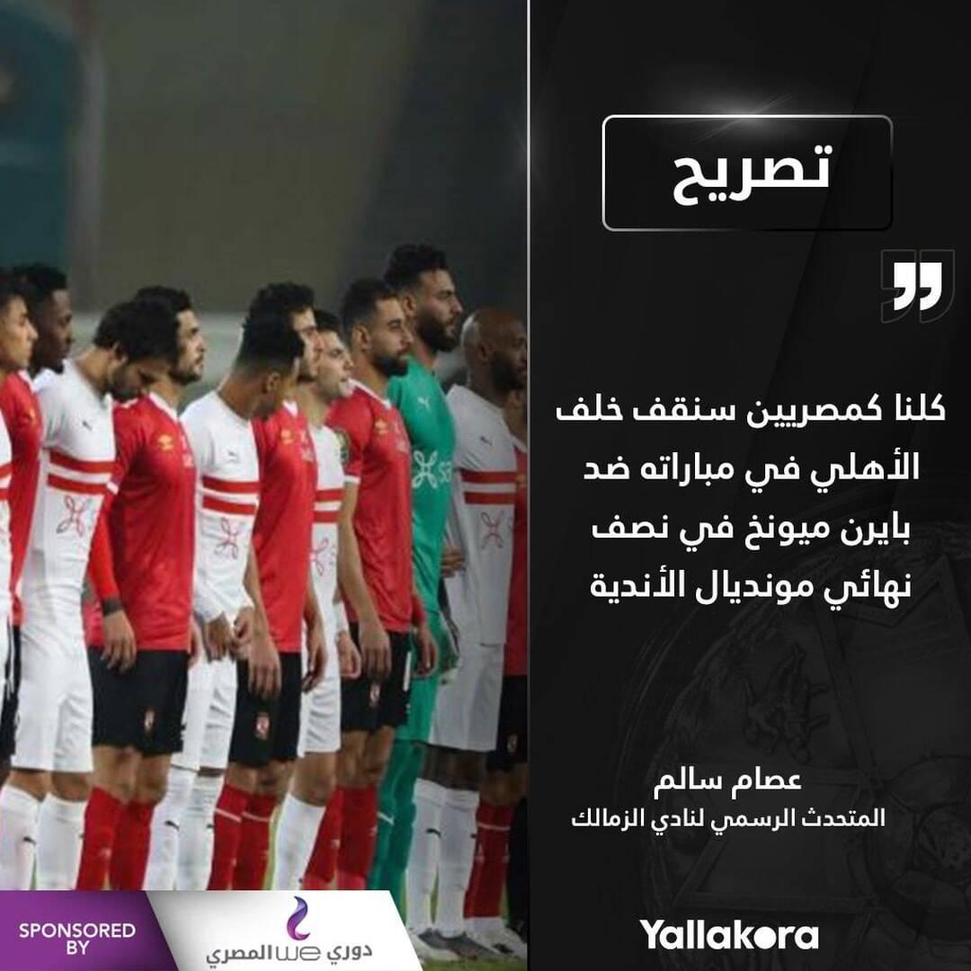 Zamalek SC by Darra Ji