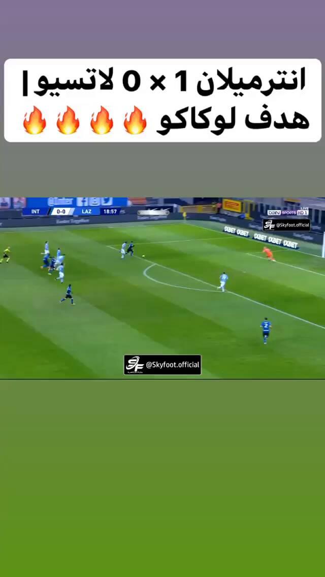 Inter Milan by Hammoudi Idris